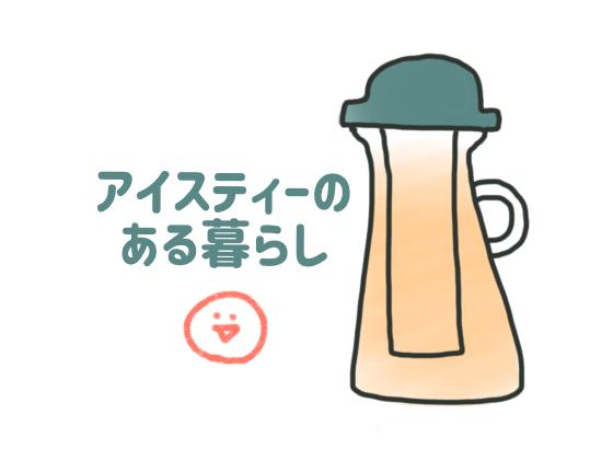 icetea-01