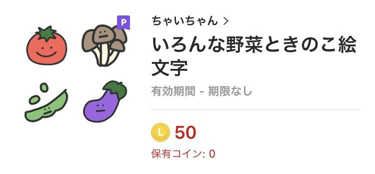 LINEemoji-vegetables